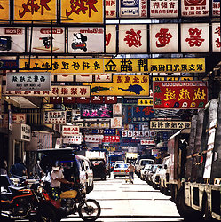 KM-79 Mong Kok street - 1978