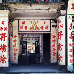 KM-156 Mong Kok medicine shop - 1982.jpg