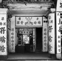 KMBW-8 Mong Kok medicine shop -1978